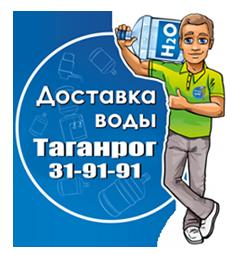 Доставка воды Таганрог